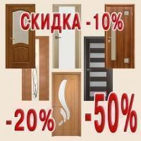 ДВЕРИ С УЦЕНКОЙ