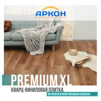 """Коллекция """"PREMIUM XL"""" кварц-винил"""